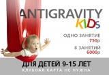 СЕКЦИЯ ANTIGRAVITY KIDS